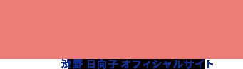 渋野日向子オフィシャルサイト